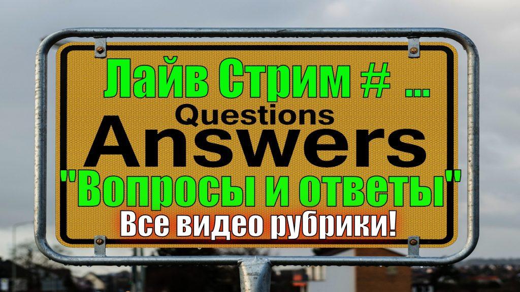 Вопросы и ответы + лайв стримы