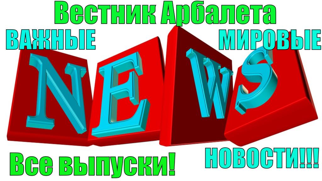 """Вестник(и) """"Арбалета"""" (важные мировые новости)"""