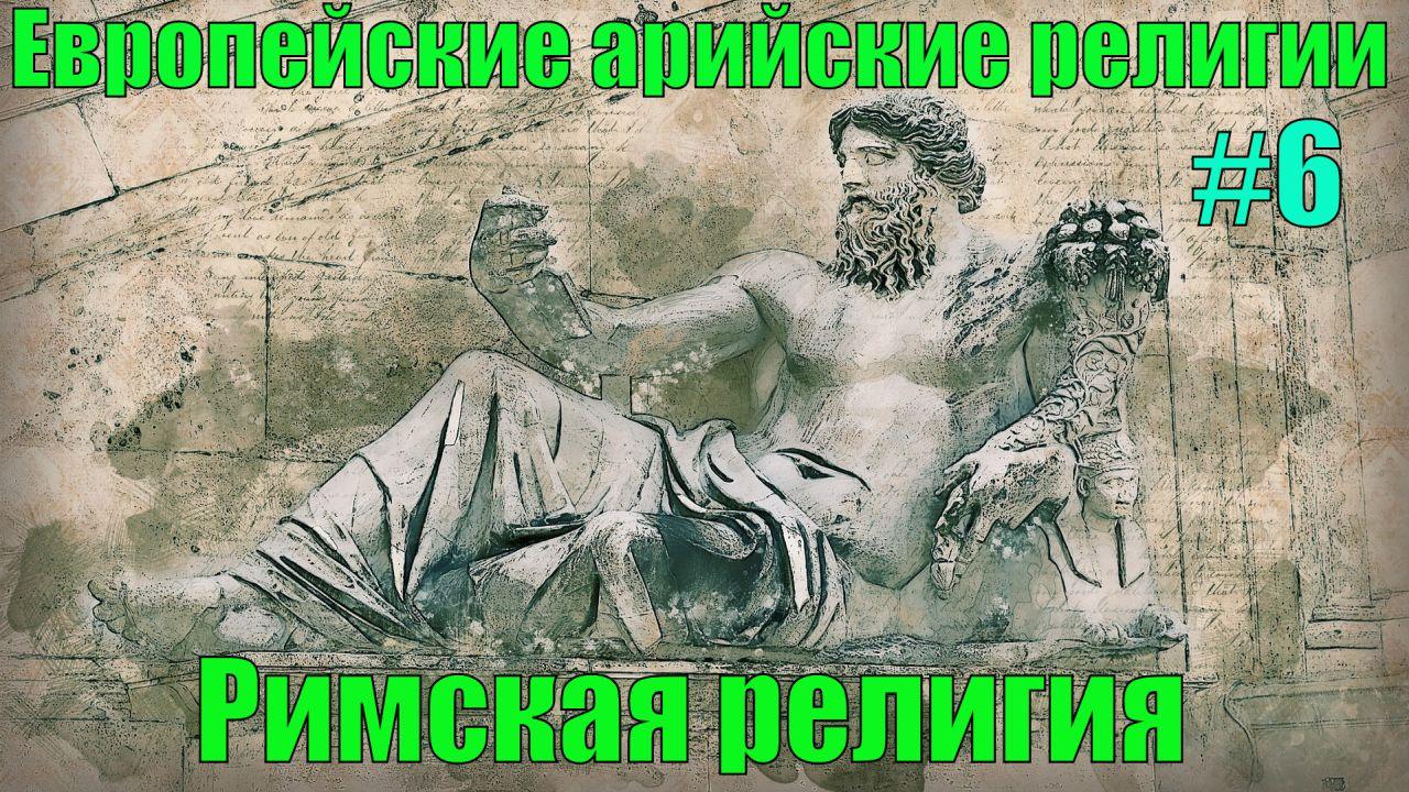 Европейские Арийские религии — Римская религия — Часть 1 — Выпуск 6