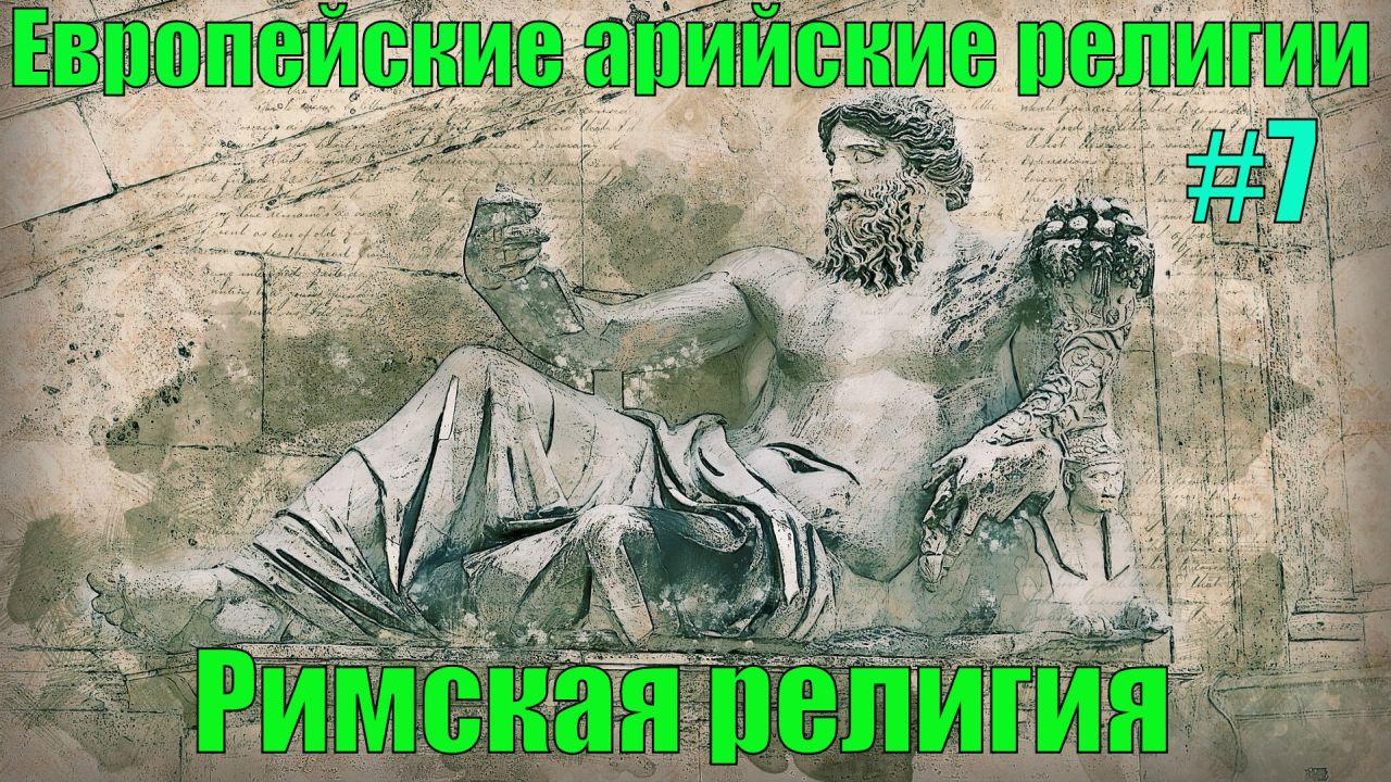 Европейские Арийские религии — Римская религия — Часть 2 — Выпуск 7