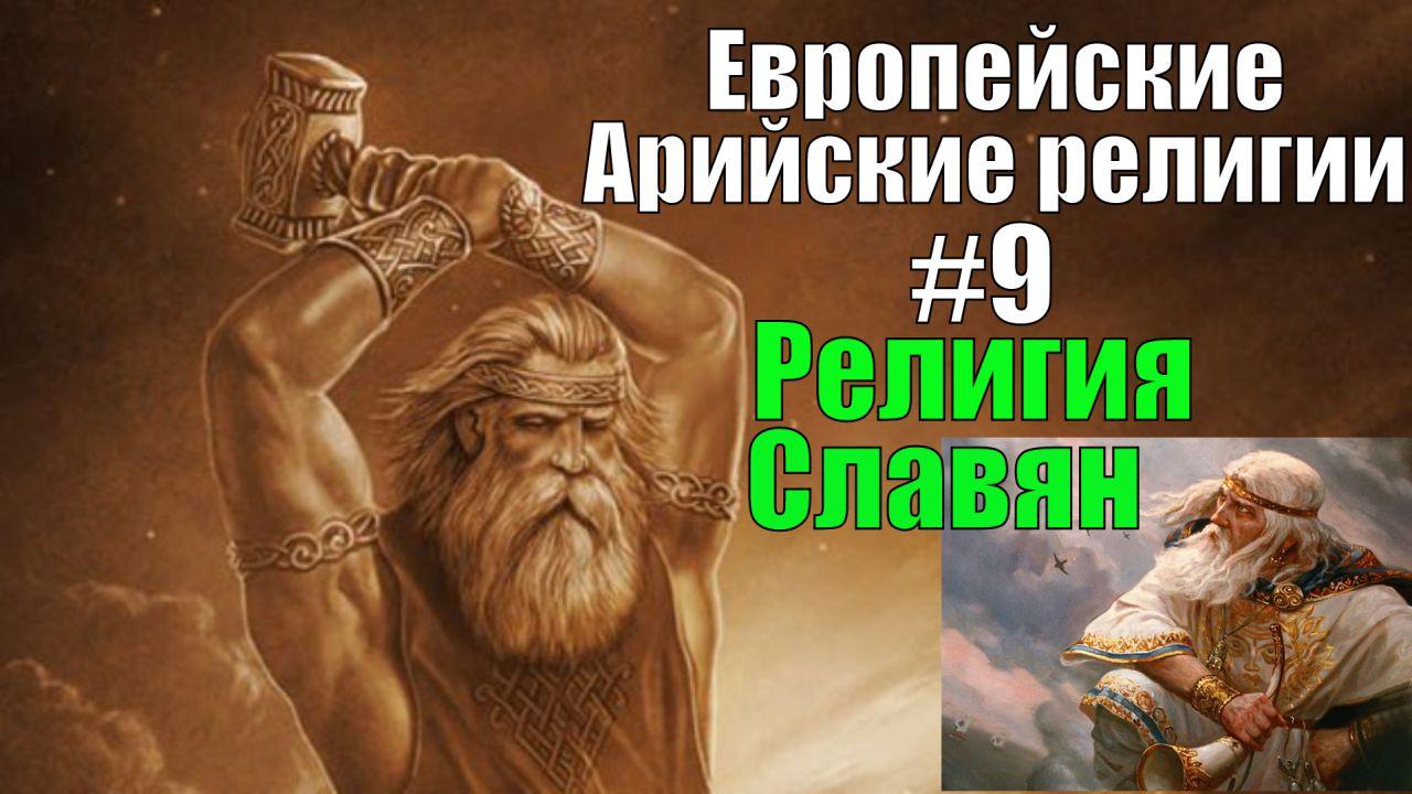 Европейские Арийские религии — религия Славян — Выпуск 9