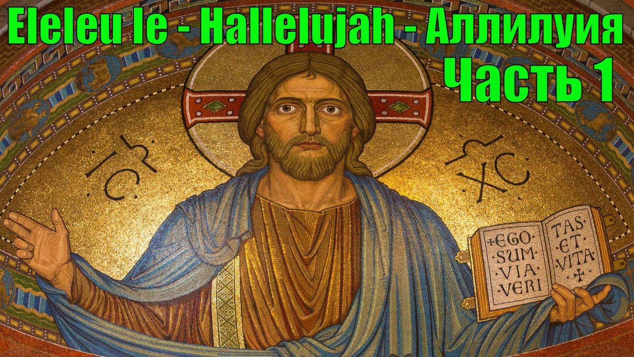 Eleleu Ie — Hallelujah — Аллилуия — Часть 1