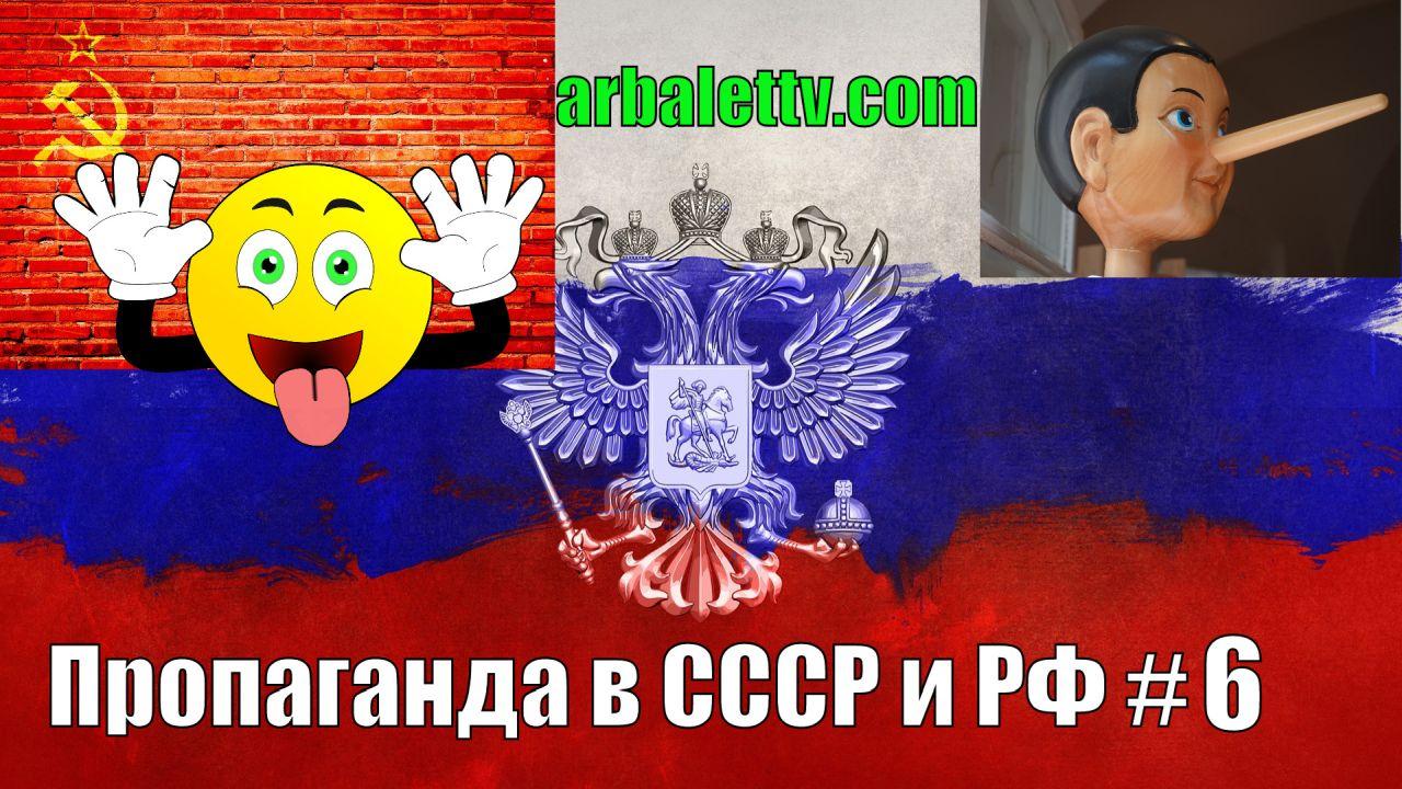 Пропаганда в СССР и РФ — Видео #6
