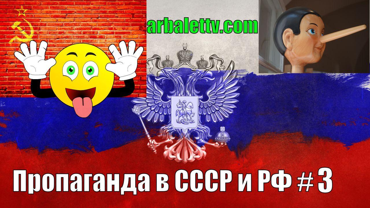 Пропаганда в СССР и РФ — Видео #3