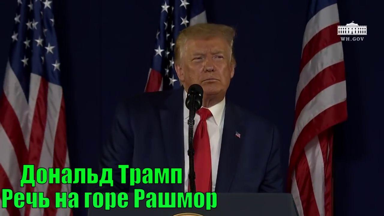 Речь Дональда Трампа на горе Рашмор — «их цель — это конец Америки»
