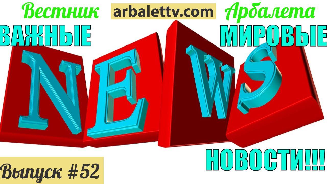 Вестник Арбалета — Выпуск #52