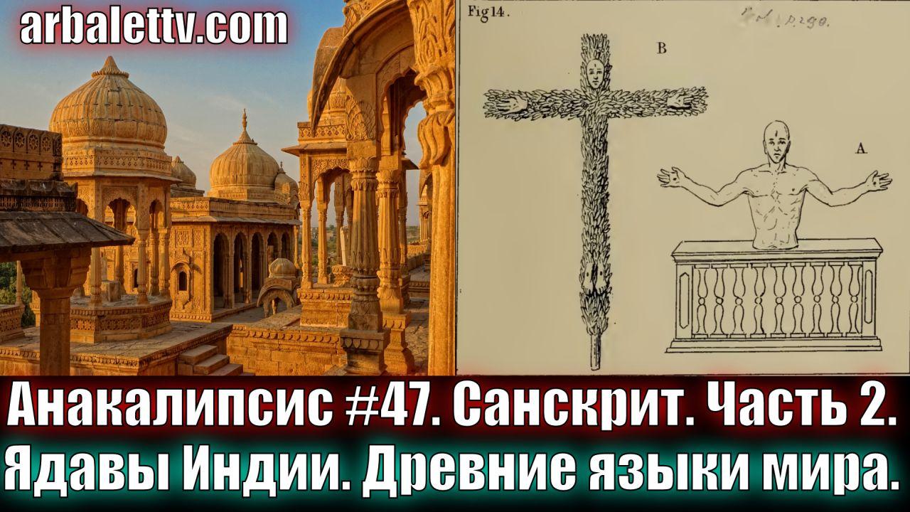 Санскрит. Часть 2. Ядавы Индии. Древние языки мира — Видео #47 — Рубрика «Анакалипсис»