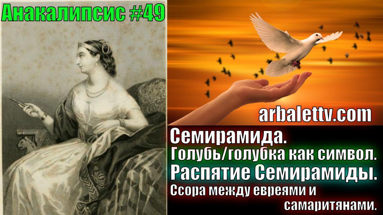 Семирамида. Голубь/голубка как символ. Распятие Семирамиды — Видео #49 — Рубрика «Анакалипсис»
