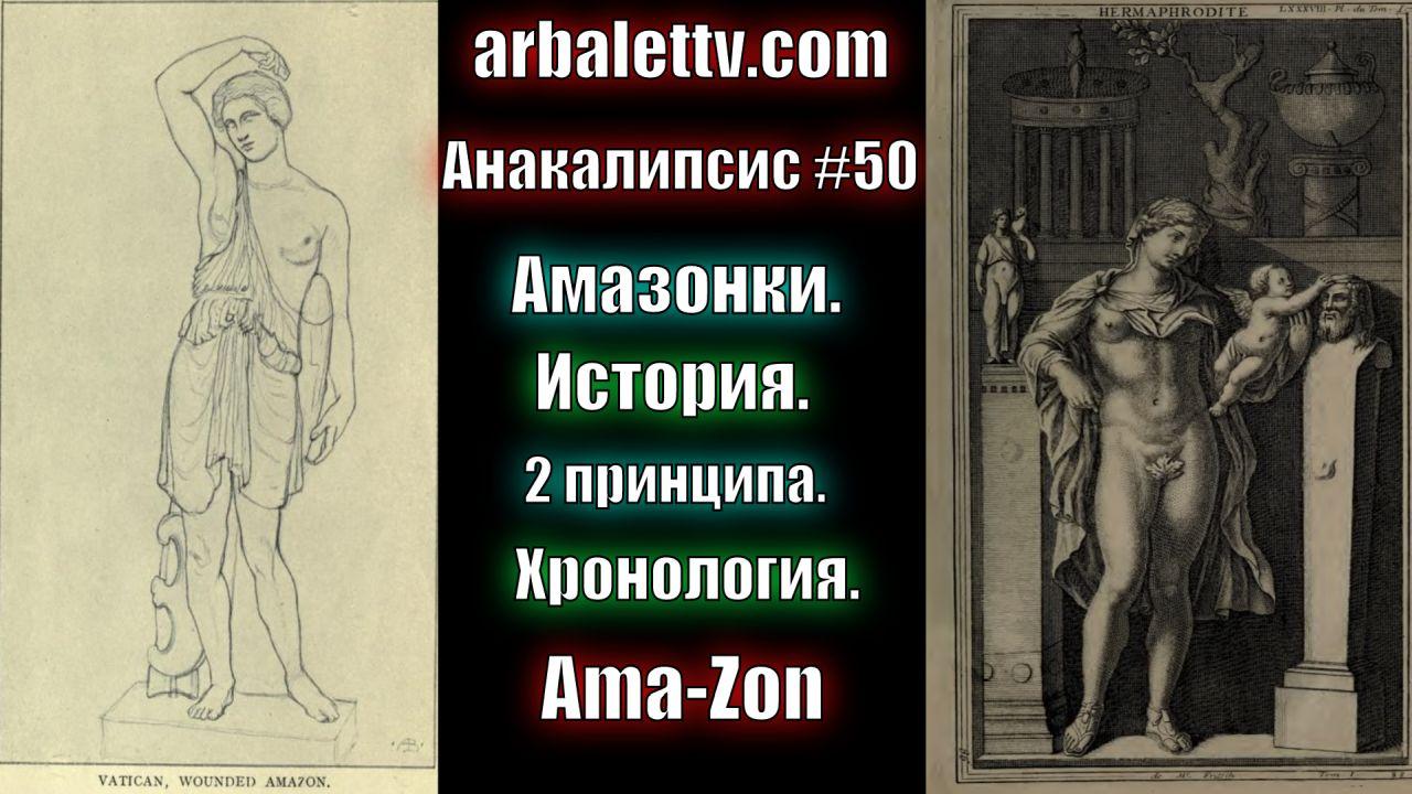Амазонки. История. Два принципа. Хронология. Ama-Zon — Видео #50 — Рубрика «Анакалипсис»