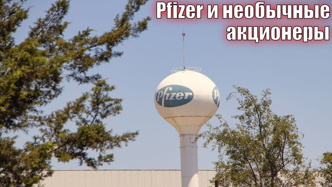 Pfizer и необычные акционеры