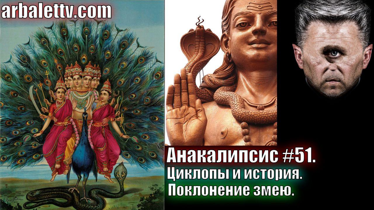 Циклопы и история. Поклонение змею — Видео #51 — Рубрика «Анакалипсис»